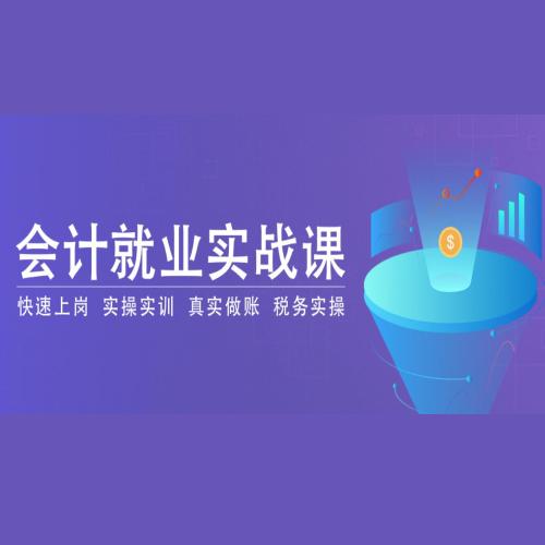 北京会计就业实战培训班