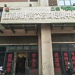 安徽江南枫叶餐饮培训学校瑶海新周谷堆校区图