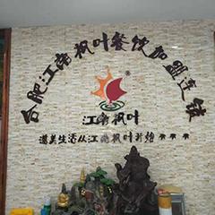 安徽江南枫叶餐饮培训学校瑶海新周谷堆校区图3