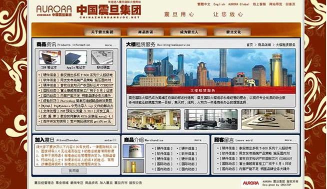 网页设计学生作品图片