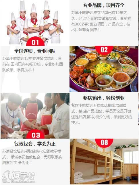 苏滇餐饮教学特色
