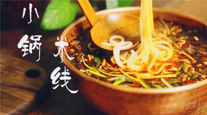 苏滇餐饮小锅米线培训