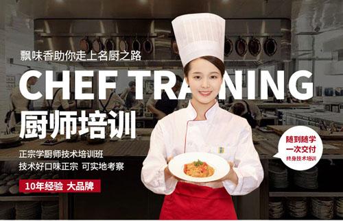 专业厨师培训课程