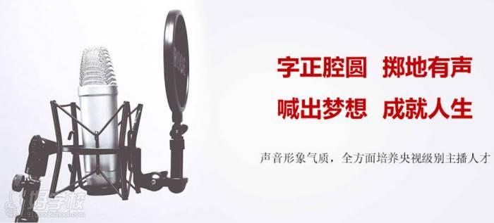 广西状元廊传媒培训学校  播音主持专业课程