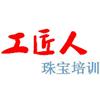 广州工匠人珠宝设计培训中心