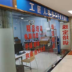 广州镶嵌专业课程培训班