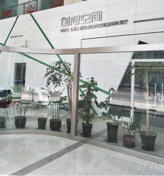上海江龙健康管理培训中心  学校环境