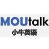 小牛英語MOUtalk