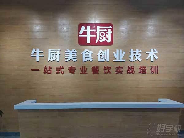 济南牛厨美食技术培训中心  学校前台环境