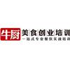 济南牛厨美食技术培训中心