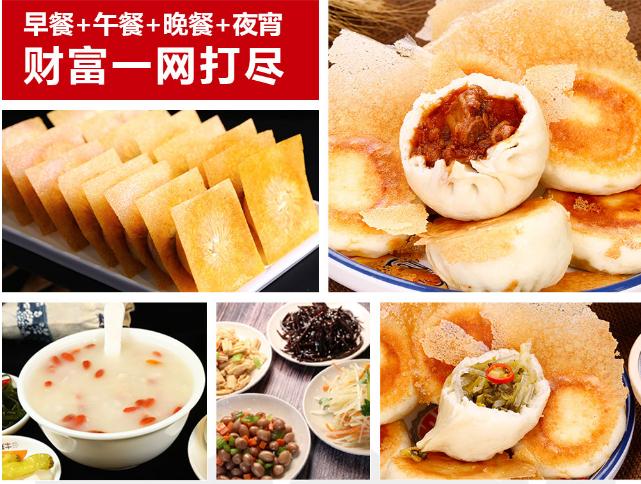 济南煎包水饺专业培训班