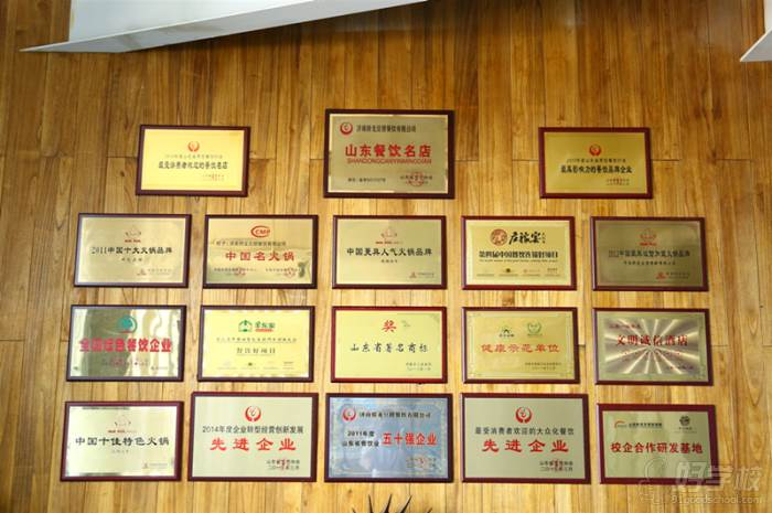 济南牛厨美食技术培训中心 学校荣誉