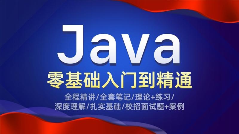 苏州Java+大数据课程培训班