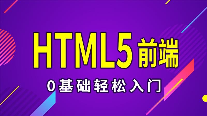 苏州HTML5+智能WEB全线开发培训班