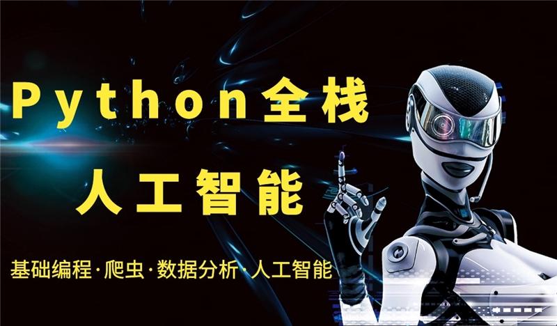 苏州Python+人工智能课程培训