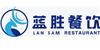 广州蓝胜餐饮管理培训中心