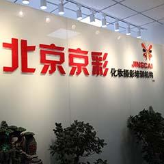 北京韩式半永久定妆术培训班
