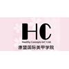 广州康盟国际美甲学院