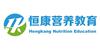 廣州恒康營養職業培訓學校