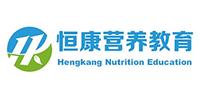 广州恒康营养职业培训学校