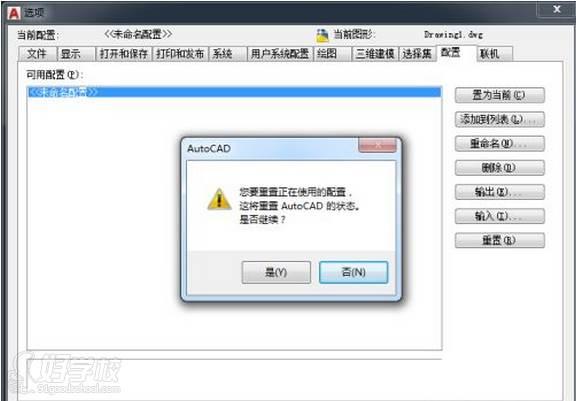 广州量宅定制设计教育  选项-重置工具栏