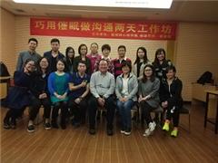 广州应用心理学初阶课程