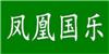 深圳凤凰国乐培训中心