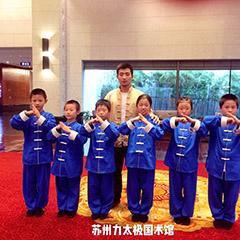 苏州太极拳六个月培训班