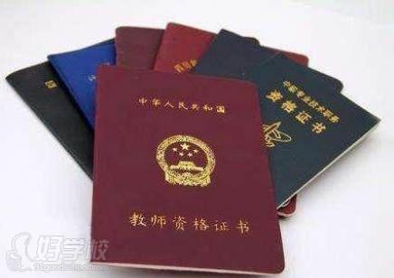 廣州冠宇教育培訓中心 教師資格證