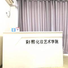 许昌生活美妆课程培训班
