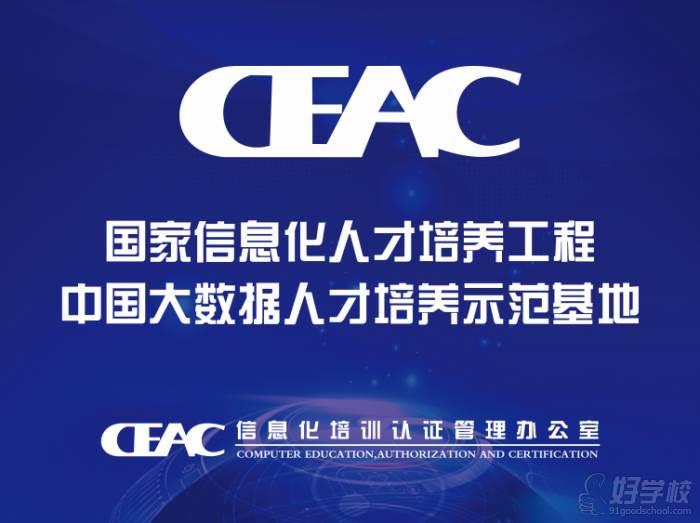 安徽華信智原IT設計學院  榮譽稱號