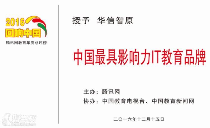 安徽華信智原IT設計學院  品牌榮譽