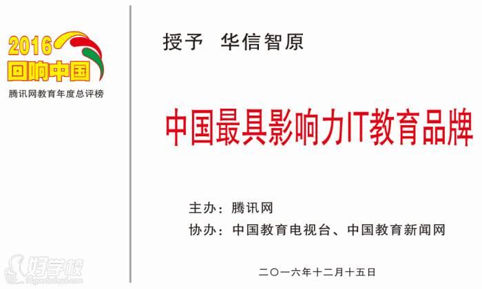 安徽华信智原IT设计学院  荣誉称号