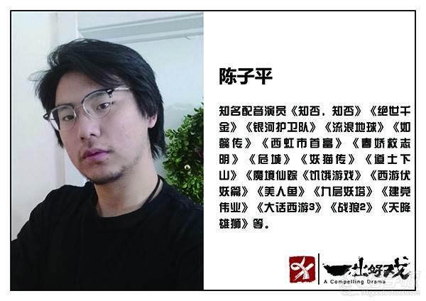 陳子平老師