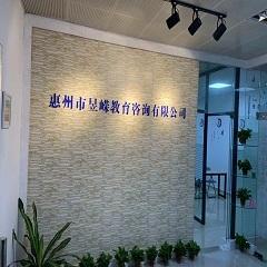 日本留學申請服務惠州招生簡章