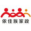 广州依佳族家政服务培训中心