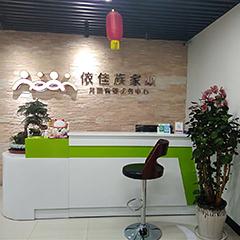 广州依佳族家政服务培训中心花都建设北路校区图