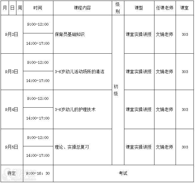 广州依佳族家政服务培训中心  课程安排