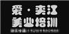 樂山愛夾江美業培訓中心