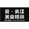 乐山爱夹江美业培训中心