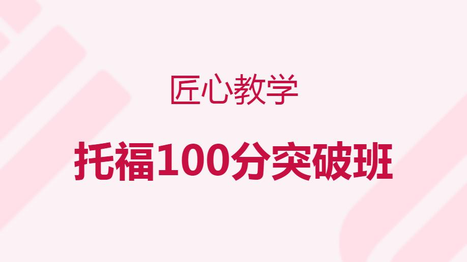 上海托福100分突破班