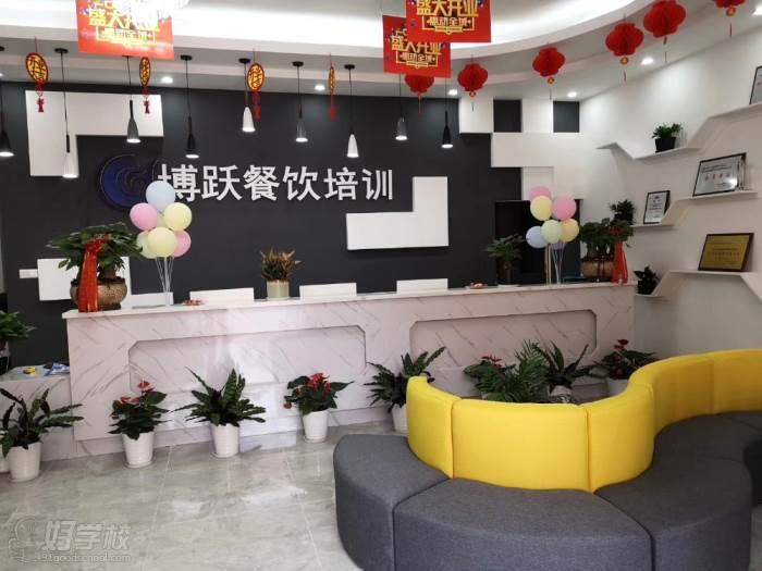 江苏博跃餐饮培训培训中心  学校环境