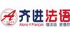 北京齐进法语培训中心