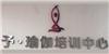 深圳予瑜伽培训中心