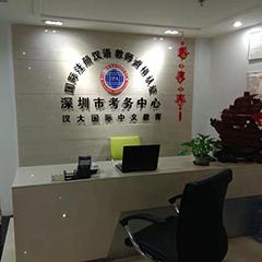 深圳国家汉办《国际汉语教师证书》认证培训班