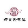 福州与古斋琴社