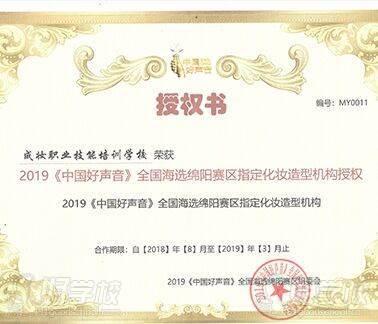 成妆2018中国好声音全国海选绵阳赛区指定化妆造型机构
