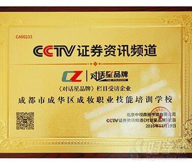 成妆CCTV对话星品牌栏目受访企业