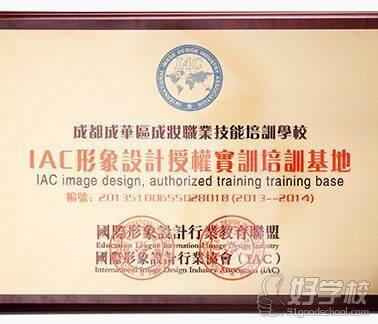 成妆IAC形象设计授权实训培训基地
