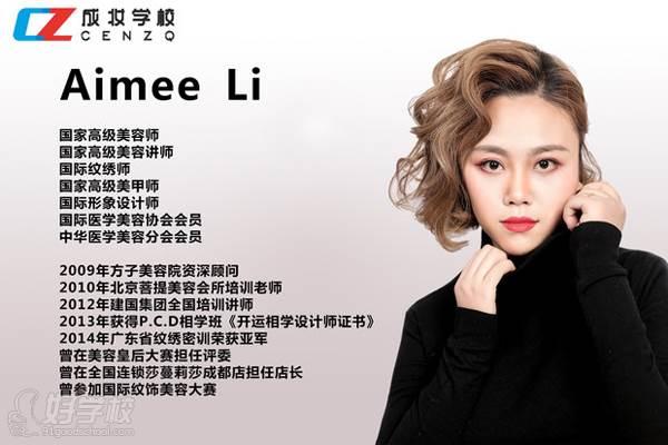 成都市成妆Aimee Li老师